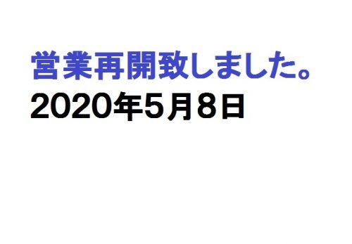 2020年5月8日 営業を再開致しました。